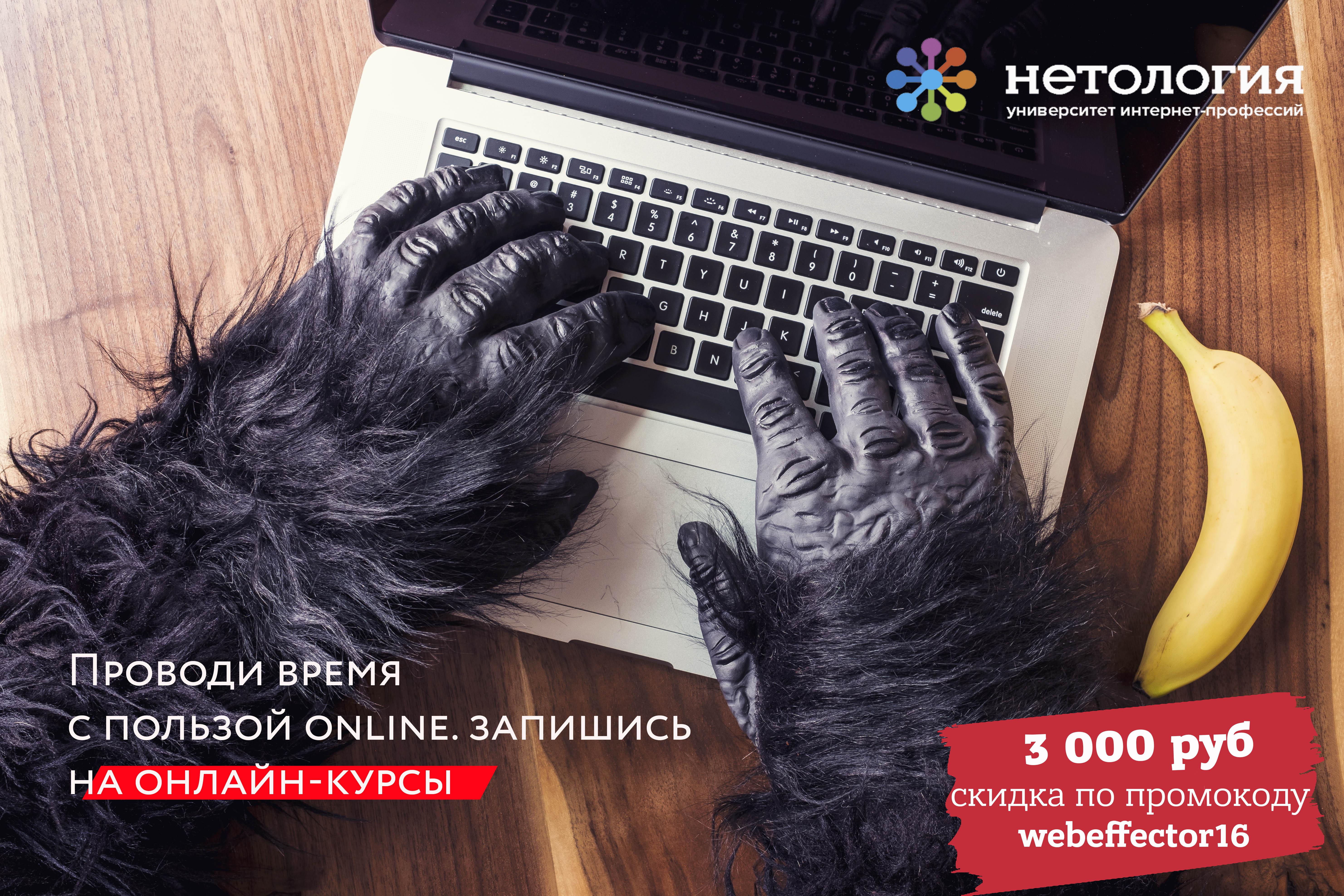 Скидочный промокод на 3 000 руб.  на все онлайн-курсы для наших подписчиков — webeffector16
